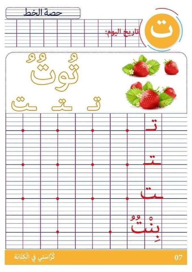 كراس لتعليم الأطفال الخط تضم جميع الحروف Arabic Alphabet For Kids Learn Arabic Alphabet Arabic Alphabet Letters