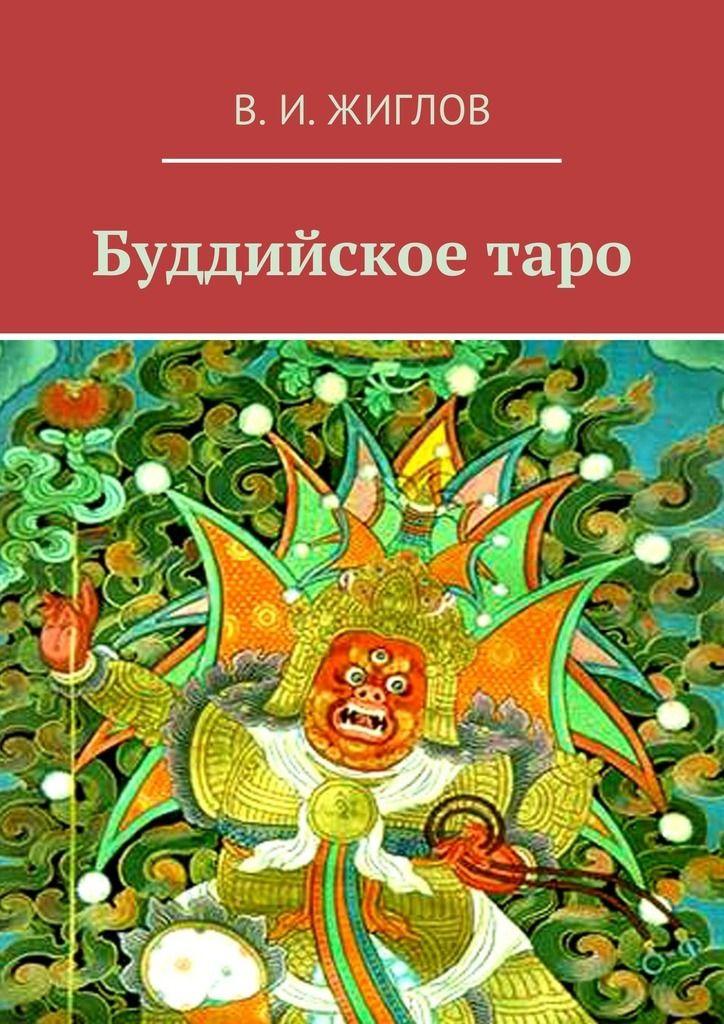 Буддийскоетаро #книги, #книгавдорогу, #литература, #журнал, #чтение