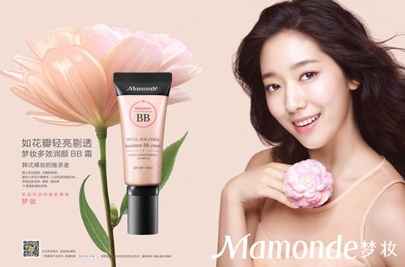2015 mamonde china BB_ Park Shin Hye