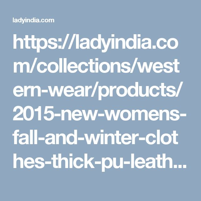 https://ladyindia.com/collections/western-wear/products/2015-new-womens-fall-and-winter-clothes-thick-pu-leather-motorcycle-female