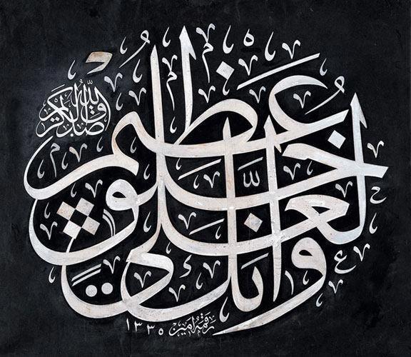 DesertRose,;, calligraphy art,;, islamic artwork - Google Search,;,