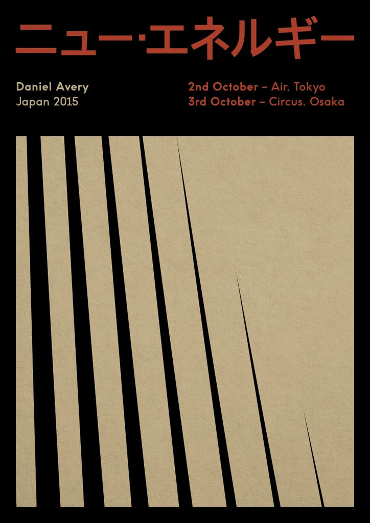 Matt and Dan / Phantasy Sound / Daniel Avery / Japan 2015 / Poster / 2015