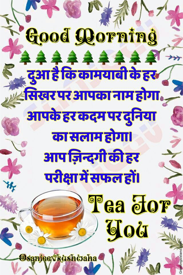 Good Morning Hindi Wishes Tea For You Good Morning Wishes Good