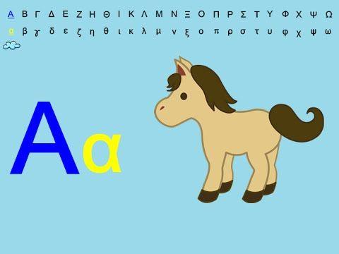 Ένα απολαυστικό τραγουδάκι για τα γράμματα της αλφαβήτας από την ομάδα τρεις κι ο κούκος! Lernen sie die Buchstaben des…