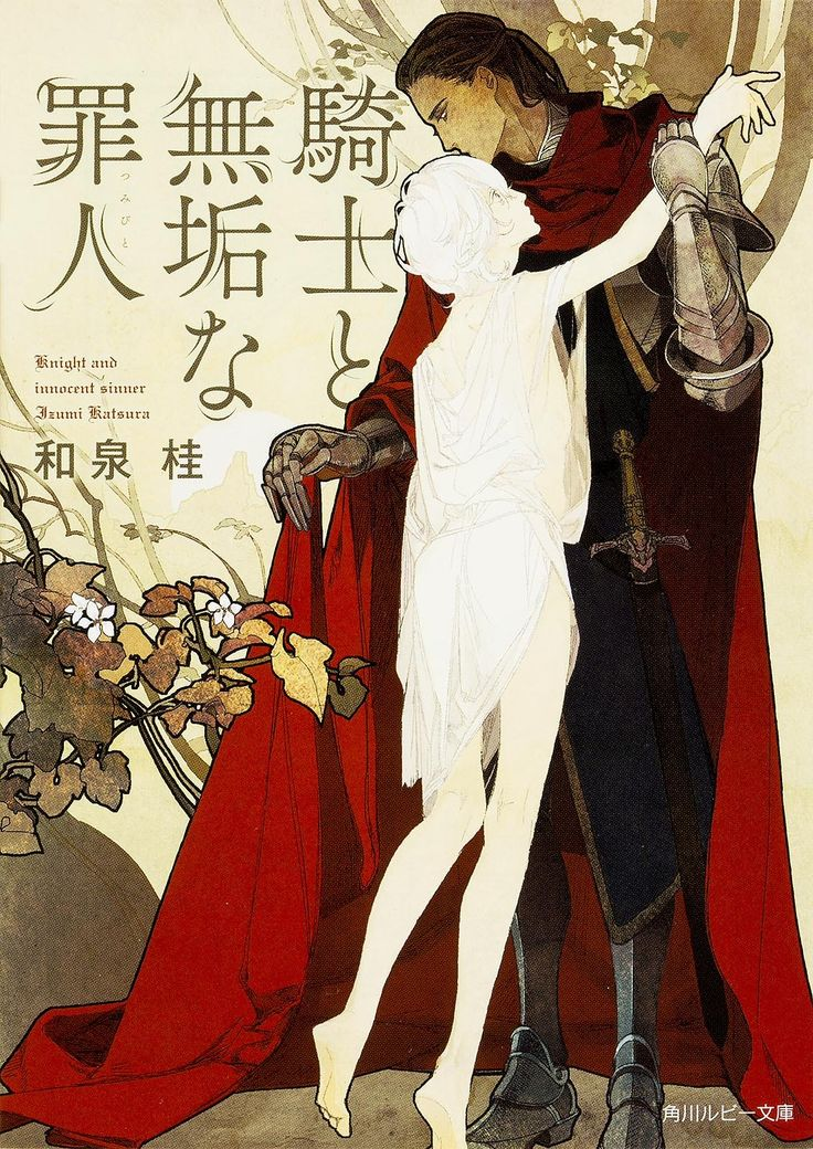騎士と無垢な罪人 (角川ルビー文庫) | 和泉桂, yoco | 本 | Amazon.co.jp