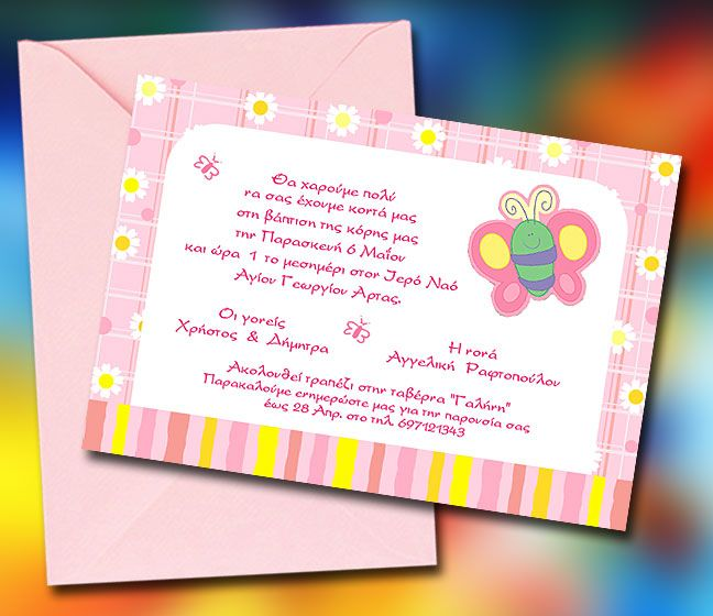 Με θέμα την πεταλουδίτσα, όμορφο και οικονομικό Προσκλητήριο Βάπτισης με πολύχρωμη εκτύπωση, ιδανική πρόσκληση για τη βάπτιση του αγαπημένου σας μωρού.
