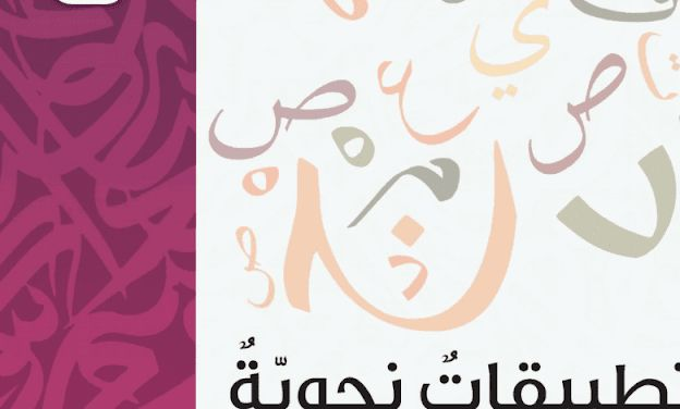 كتاب التطبيقات النحوية 2020 2021 لغة عربية صف ثاني عشر Https Ift Tt 2r4objk Arabic Calligraphy Calligraphy