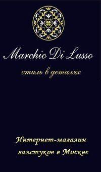 Дом стильных галстуков Marchio di Lusso Москва