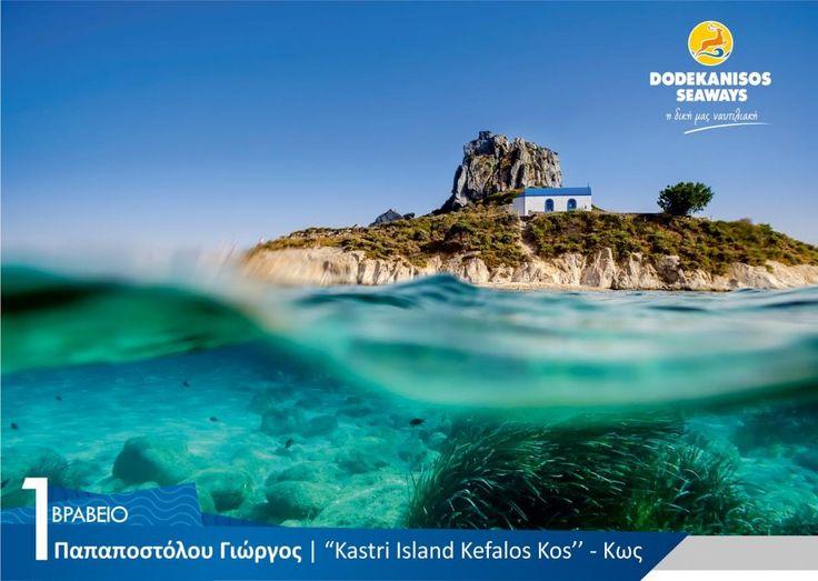 Οι καλύτερες φωτογραφίες του διαγωνισμού της εταιρείας Dodekanisos Seaways. Βραβεία και έπαινοι