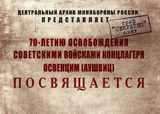 sionstar: Russian Defense Ministry released documents liberation by the Red Army prisoners of Auschwitz(rus text)