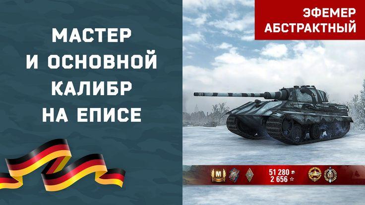В этом видео Wolfel22rus он же #Эфемер покажет как взял #Мастера и основной калибр на Немецком среднем танке 9 уровня #Е50 в игре #WOT =)