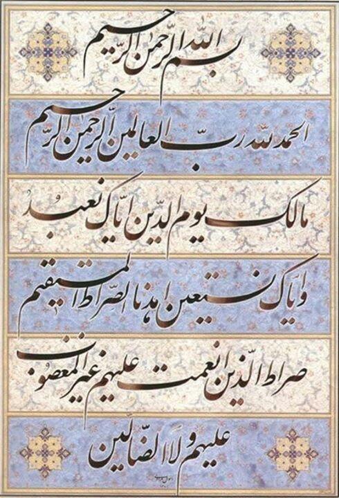 Surate Al Fatiha