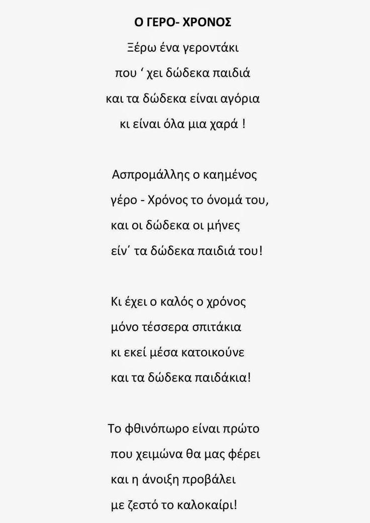 Ο_ΓΕΡΟ_χρονος_-_εικονολεξο-page-001.jpg (1131×1600)