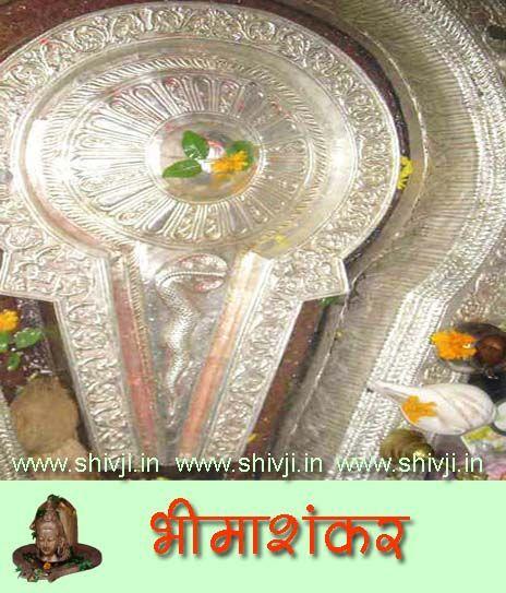 bhimashankar_jyotirling.jpg (464×543)