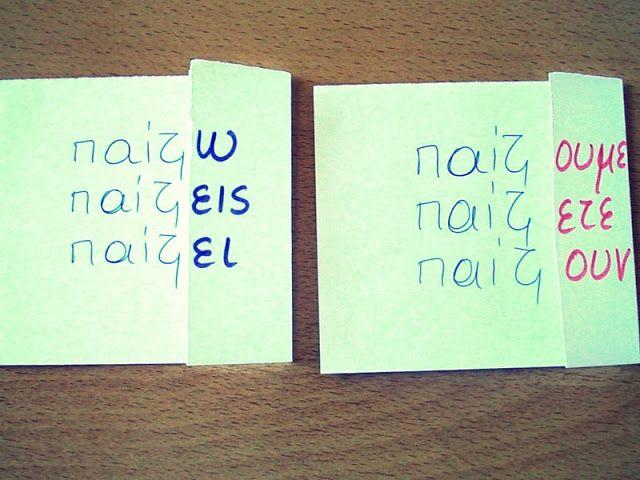 Dyslexia at home: Μια Κιναισθητική άσκηση Γραμματικής στη Δυσλεξία.