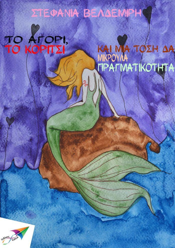 Το αγόρι, το κορίτσι και μια τόση δα μικρούλα πραγματικότητα, Στεφανία Βελδεμίρη (συγγραφή-εικονογράφηση), Εκδόσεις Σαΐτα, Ιούλιος 2013, ISBN: 978-618-5040-15-4 Κατεβάστε το δωρεάν από τη διεύθυνση: http://www.saitapublications.gr/2013/07/ebook.36.html