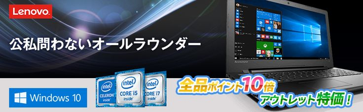 Lenovo 15.6型ノートPC ideapad300 アウトレット品 -  ビジネスにもプライベートにも使えるLenovo ideapad300 Core i7~Cele...