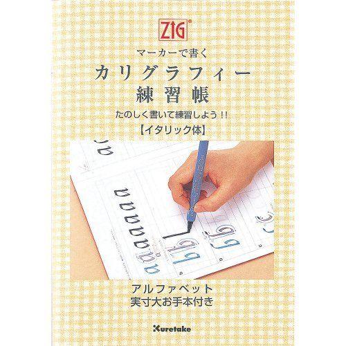 呉竹 マーカーで書くカリグラフィー練習帳 ECF4, http://www.amazon.co.jp/dp/B000XZ5BX8/ref=cm_sw_r_pi_awdl_KN15ub1VS013E