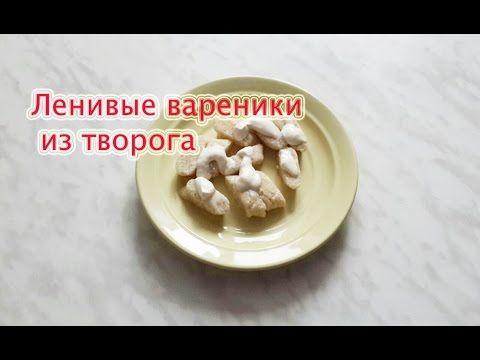 #Вареники ленивые с творогом . #Видеорецепт.
