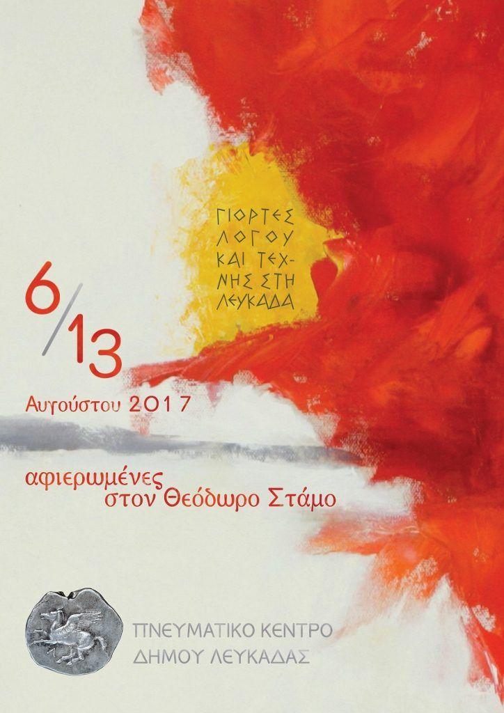 Γιορτές Λόγου και Τέχνης στην Λευκάδα | My Lefkada