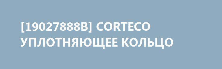[19027888B] CORTECO УПЛОТНЯЮЩЕЕ КОЛЬЦО http://autotorservice.ru/products/45352-19027888b-corteco-uplotnyayushee-kolco  [19027888B] CORTECO УПЛОТНЯЮЩЕЕ КОЛЬЦО со скидкой 480 рублей. Подробнее о предложении на странице: http://autotorservice.ru/products/45352-19027888b-corteco-uplotnyayushee-kolco