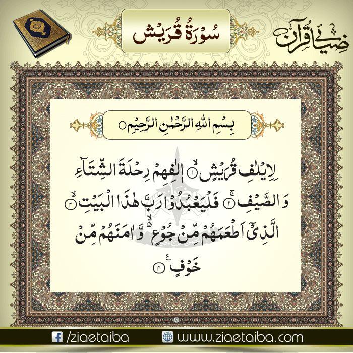 Surah Quraish #Image
