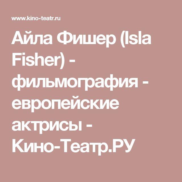 Айла Фишер (Isla Fisher) - фильмография - европейские актрисы - Кино-Театр.РУ
