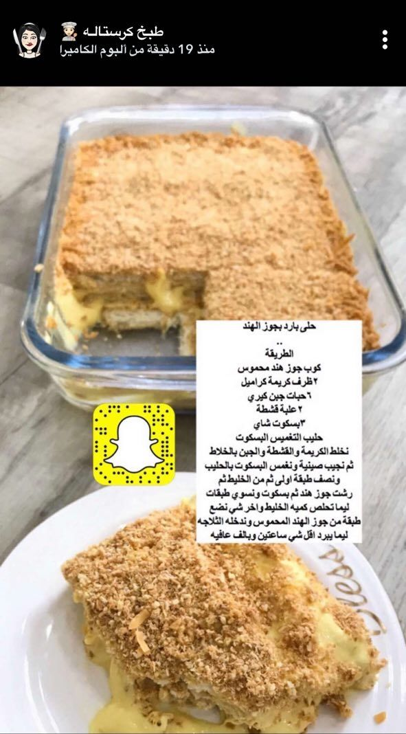 حلى بجوز الهند Yummy Food Dessert Food Receipes Food Recipies