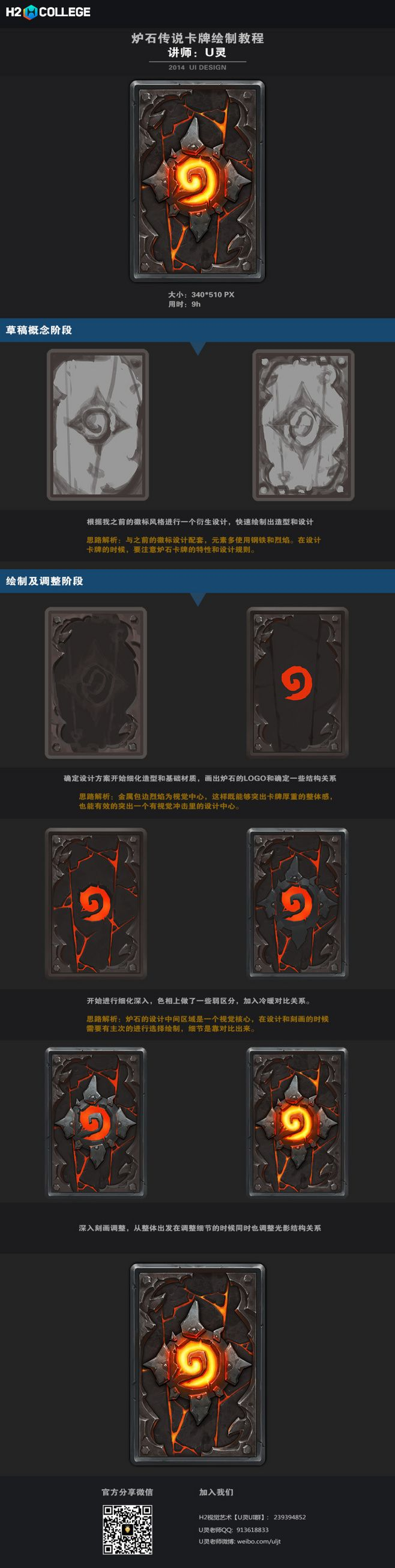 原创作品:【H2学院】炉石卡牌绘制教程 ... card game book cover painting drawing resource tool how to tutorial instructions | Create your own roleplaying game material w/ RPG Bard: www.rpgbard.com | Writing inspiration for Dungeons and Dragons DND D&D Pathfinder PFRPG Warhammer 40k Star Wars Shadowrun Call of Cthulhu Lord of the Rings LoTR + d20 fantasy science fiction scifi horror design | Not Trusty Sword art: click artwork for source