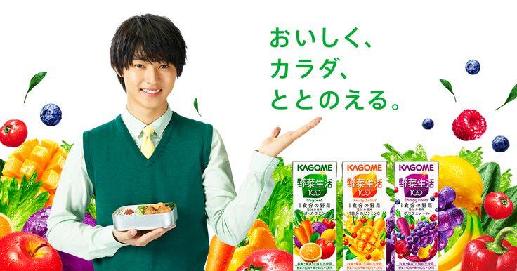 野菜ジュースの定番、カゴメ「野菜生活100」の特設サイト。商品ラインナップをはじめ、山崎賢人さん出演のCMやキャンペーン情報を公開中。