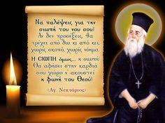 ~ΑΝΘΟΛΟΓΙΟ~ Χριστιανικών Μηνυμάτων!: Η ΑΞΙΑ ΤΗΣ ΣΙΩΠΗΣ (Από συνομιλία με Άγιο Νεκτάριο)...