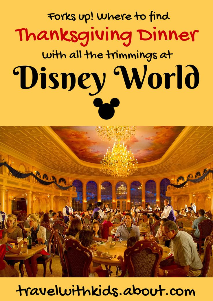 Where to find Thanksgiving dinner with all the fixings at Disney World | About.com Family Vacations #Thanksgiving #Disney