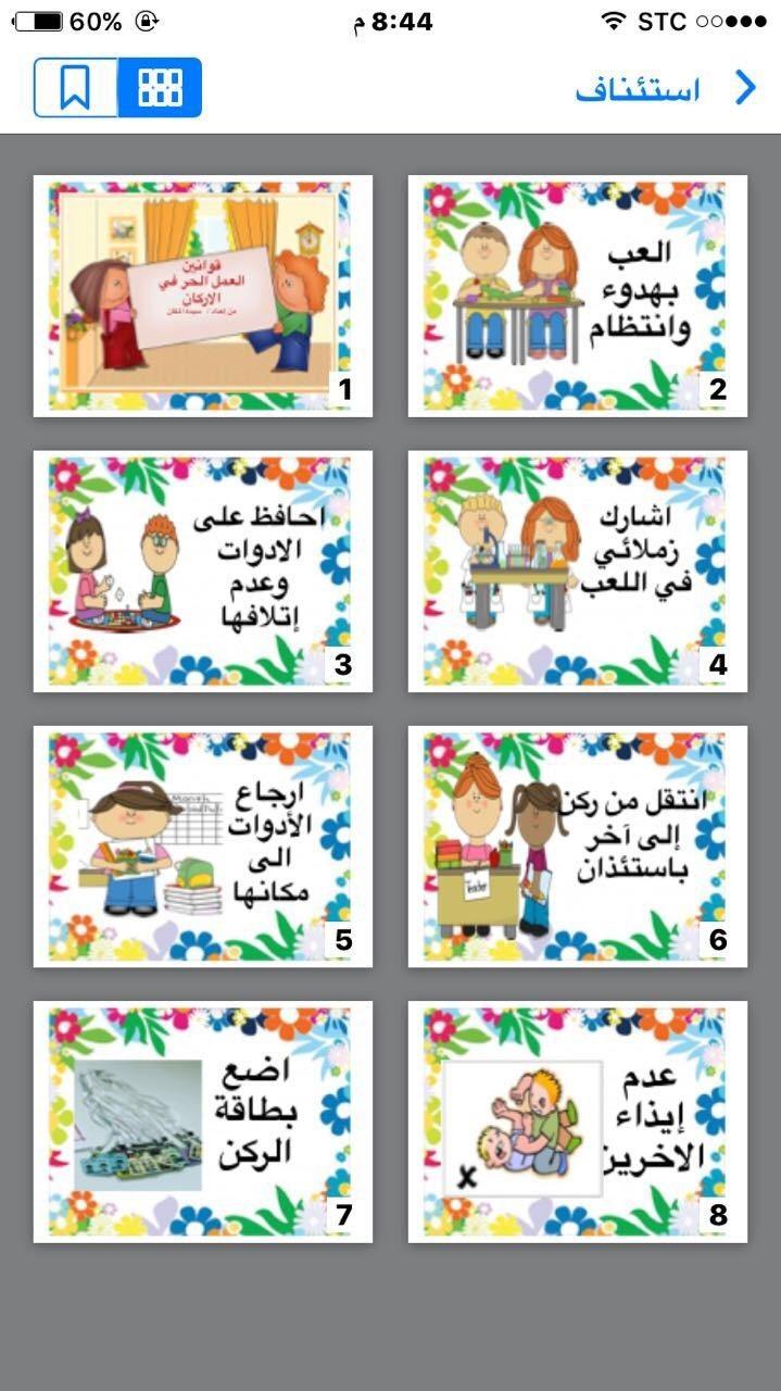 وسائل تشجعية Islamic Kids Activities Arabic Kids Arabic Lessons