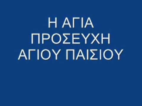 Η ΑΓΙΑ ΠΡΟΣΕΥΧΗ ΑΓΙΟΥ ΠΑΙΣΙΟΥ - YouTube