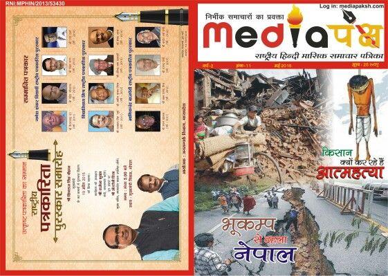 Media paksh ptrika Bhardwaj mo.9981586700 Lin.No.10/19 Birla Nager Gwalior                                                WWW.MEDIAPAKSH.COM
