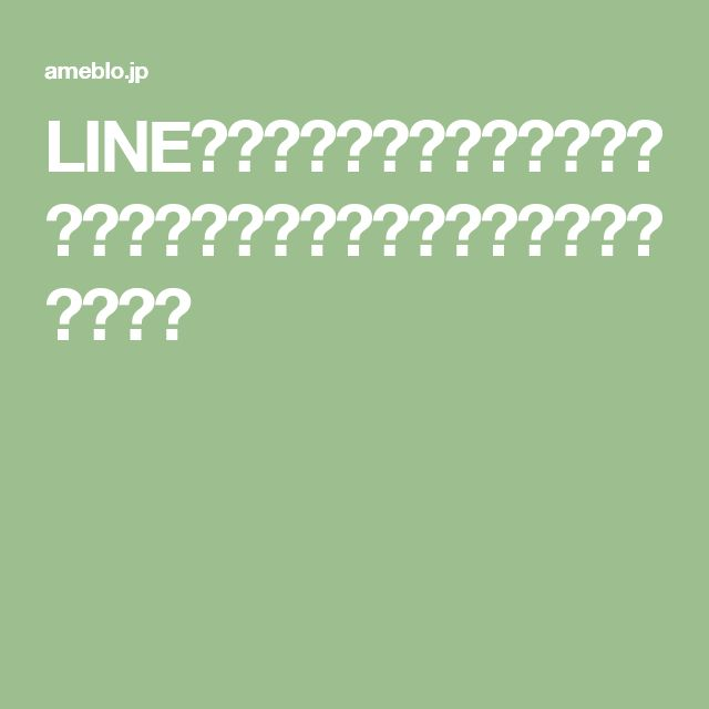 LINEブログとアメブロを比較した結果|ニナブロ~アクセとイラストと日常と~