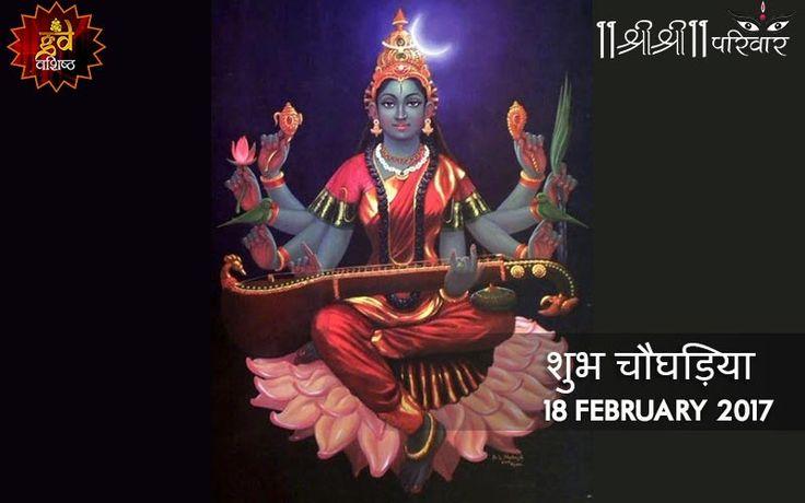 शुभ चौघड़िया :- शनिवार, 18 फरवरी 2017 - Shree Shree Shakti Parivaar