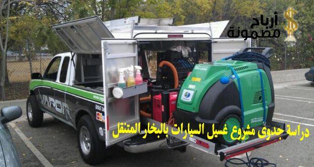 دراسة جدوى مشروع غسيل السيارات بالبخار المتنقل أرباح مضمونة Monster Trucks Toy Car Car