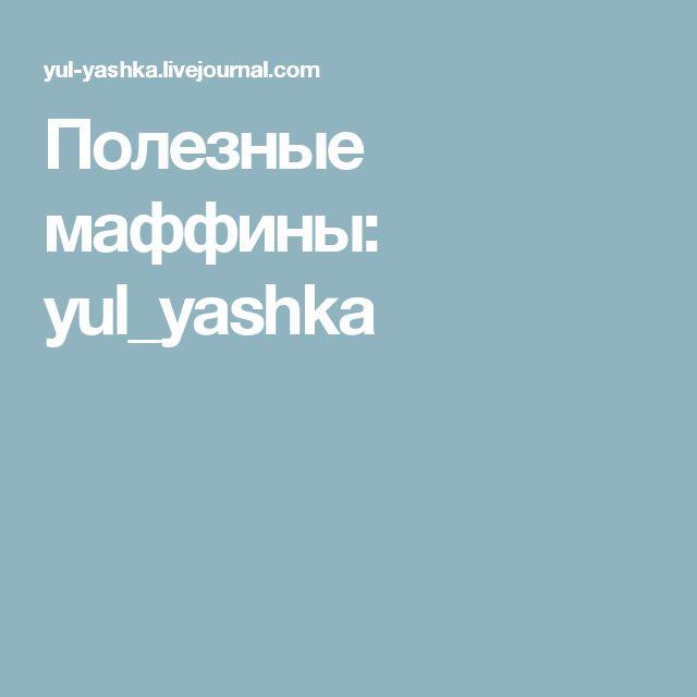 Полезные маффины: yul_yashka