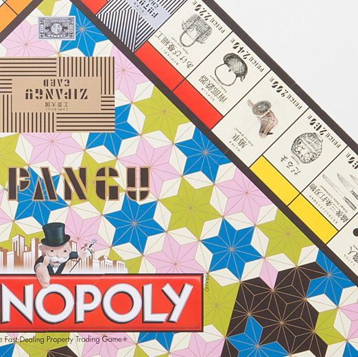 日本工芸版 モノポリー