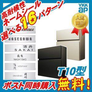 Ykkap エクステリアポスト T10型 郵便ポスト ポスト エクステリア