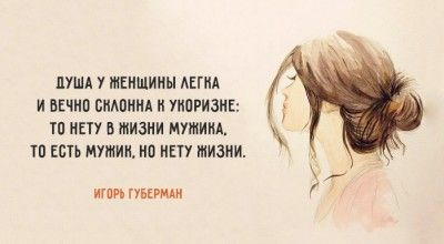 20 хлёстких «гариков» Игоря Губермана о любви и женщинах