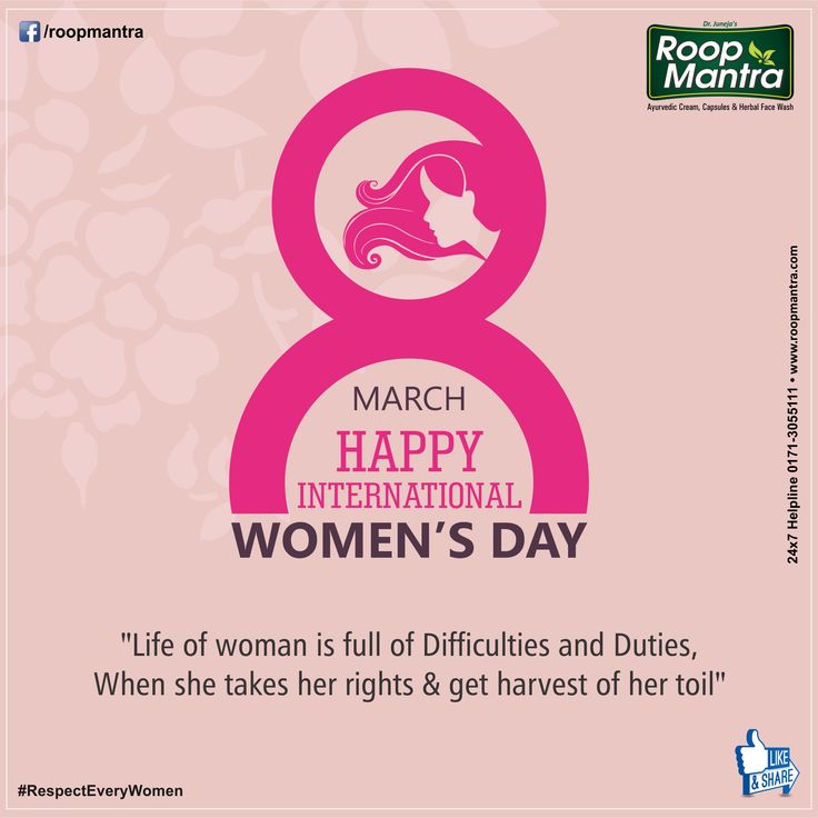 Happy #InternationalWomensDay to all the Amazing, Strong & Inspiring Women around the World!  नारी की शक्ति , संघर्ष ओर साहस को सलाम - #रूपमंत्रा  #RespectEveryWomen #RoopMantra  www.roopmantra.com | 24X7 Helpline: 0171-3055111