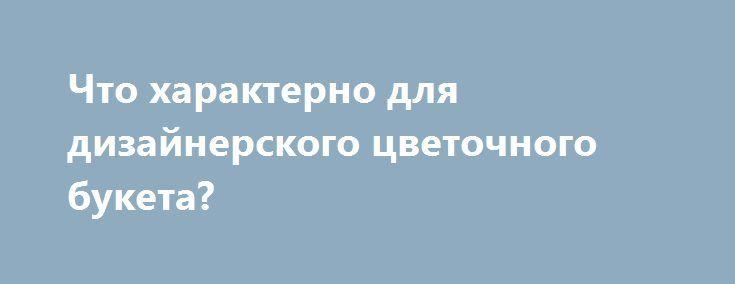 Что характерно для дизайнерского цветочного букета? http://ramamama.ru/chto-xarakterno-dlya-dizajnerskogo-cvetochnogo-buketa/  Дизайнерский букет цветов это букет, который создается при участии профессионального флориста-дизайнера в индивидуальном порядке. Таким образом речь идет о дизайнерских цветочных композициях, которые нередко создаются специально для каких-то определенных праздников либо мероприятий. Чаще всего это букеты на свадьбы, юбилеи и другие тематические торжества. В…
