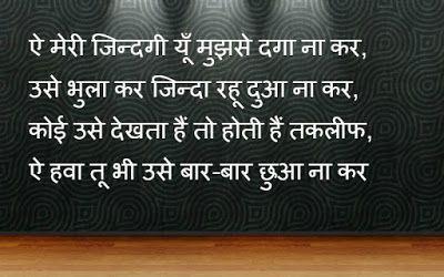 Shayari Hi Shayari: zindagi shayari in hindi with images