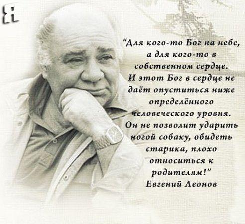 Золотые слова великого актера...