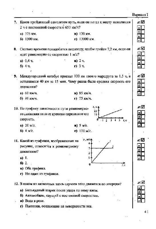 Гдз на контрольную работу по физике 7 класс