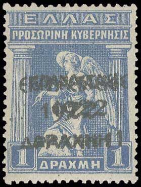 "1dr/1dr ""ΕΠΑΝΑΣΤΑΣΙΣ 1922"" ovpt on 1917 Provisional Government, var double ovpt, sign. ZEIS, u/m. (Hellas 451b)."