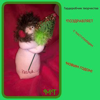 Фетровo-флисовый  и войлочный мой мир.: Подготовка к Новому году!
