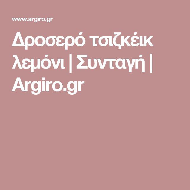Δροσερό τσιζκέικ λεμόνι | Συνταγή | Argiro.gr